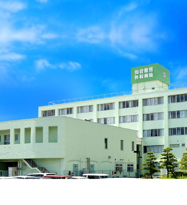 仙台整形外科病院-特定医療法人白嶺会